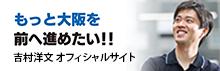 吉村洋文オフィシャルサイト