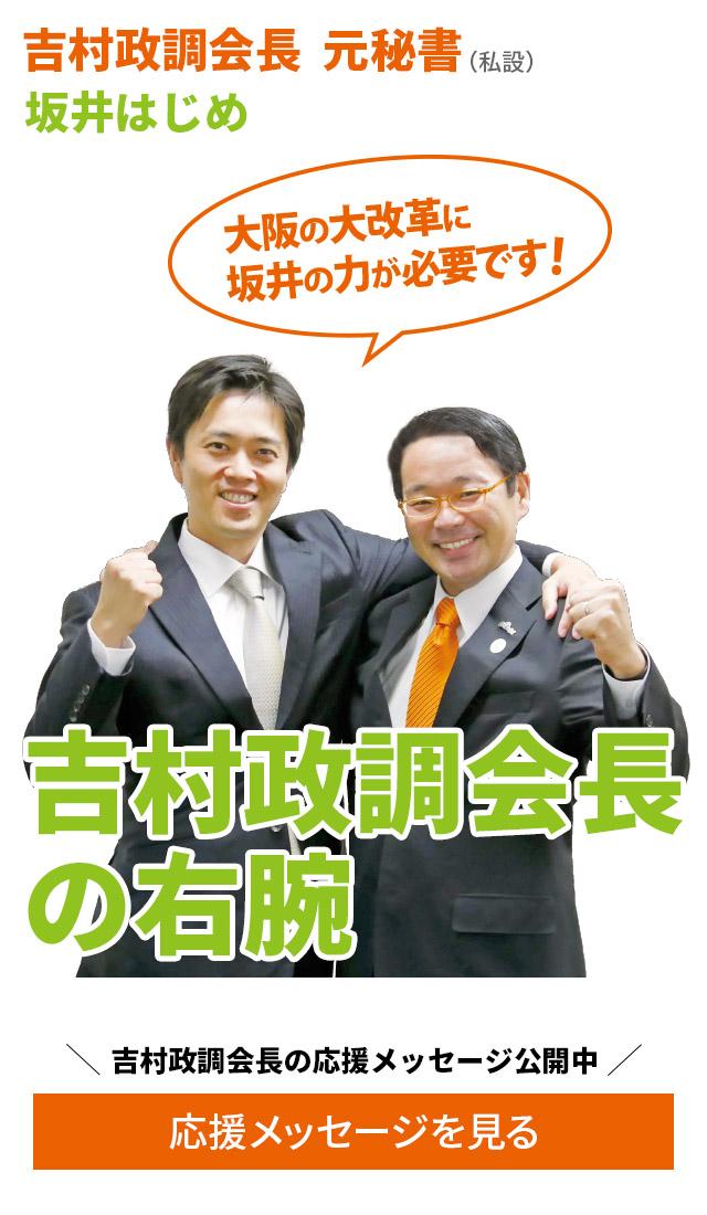 吉村政調会長の右腕 坂井はじめ