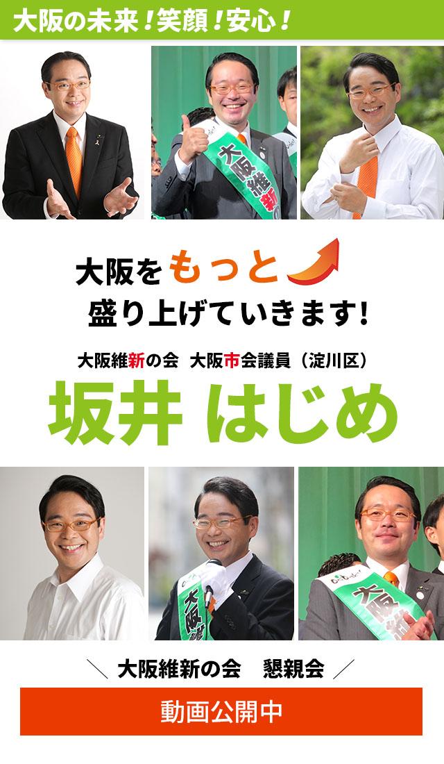 坂井はじめ動画